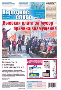 Выпуск № 12 (10052) от 28 марта 2019 г.