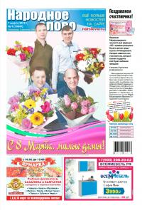 Выпуск № 9 (10049) от 7 марта 2019 г.