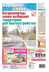 """Подача частного объявления в газету """"Народное слово"""""""