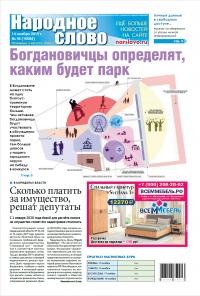 Выпуск № 45 (10085) от 14 ноября 2019 г.
