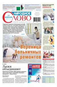 Выпуск № 3 (10094) от 23 января 2020
