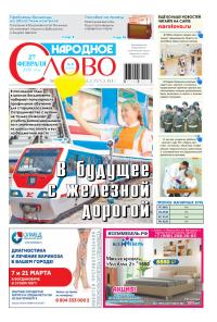 Выпуск № 8 (10099) от 27 февраля 2020