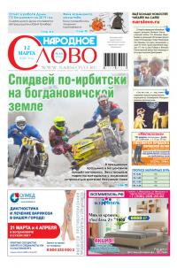Выпуск № 10 (10101) от 12 марта 2020