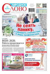 Выпуск № 12 (10103) от 26 марта 2020