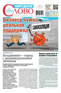 Выпуск № 16 (10107) от 23 апреля 2020