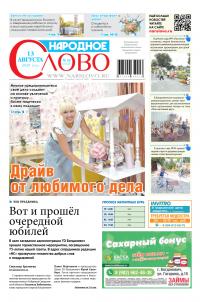 Выпуск № 32 (10123) от 13 августа 2020