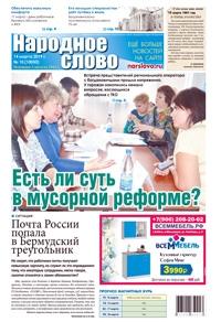 Выпуск № 10 (10050) от 14 марта 2019 г.