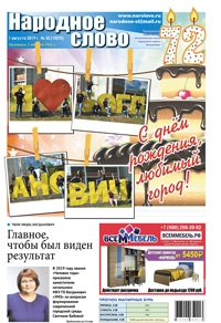 Выпуск № 30 (10070) от 1 августа 2019 г.