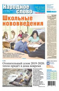 Выпуск № 35 (10075) от 5 сентября 2019 г.