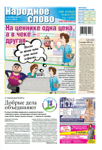 Выпуск № 39 (10079) от 3 октября 2019 г.