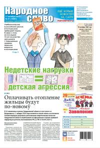 Выпуск № 41 (10081) от 17 октября 2019 г.