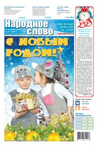 Выпуск № 51 (10091) от 26 декабря 2019