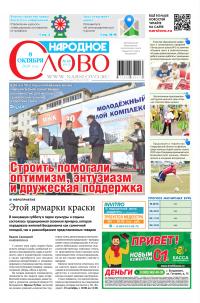 Выпуск № 40 (10131) от 8 октября 2020