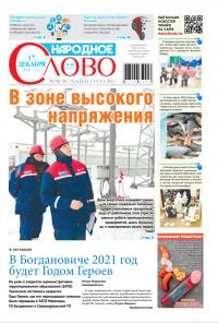 Выпуск № 50 (10141) от 17 декабря 2020