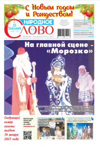 Выпуск № 52 (10143) от 31 декабря 2020