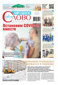 Выпуск № 5 (10148) от 11 февраля 2021