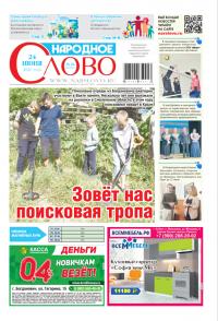 Выпуск № 24 (10167) от 24 июня 2021
