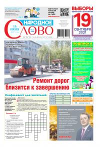 Выпуск № 27 (10170) от 15 июля 2021