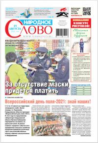 Выпуск № 32 (10175) от 19 августа 2021