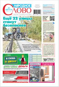 Выпуск № 33 (10176) от 26 августа 2021