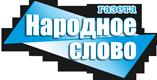 Газета Народное слово - Магазин